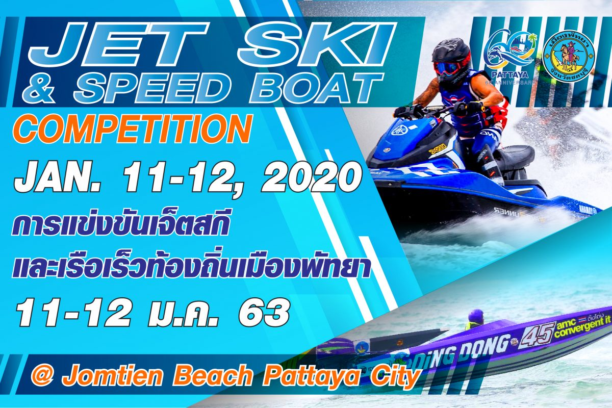Jet Ski & Speed Boat Competition
